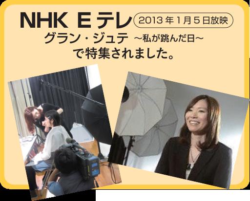 NHK Eテレグラン・ジュテで特集されました。